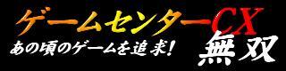 ゲームセンターCX無双