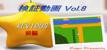 ゼビウス検証v8.JPG