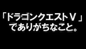 ドラクエ5 ありがちな事?.JPG
