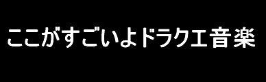ドラクエ音楽.JPG