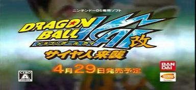 ドラゴンボール改 DS.JPG