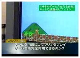 マリオのゲーム音をリアルタイム演奏.jpg