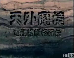 天外魔境 電脳絡繰格闘伝.JPG