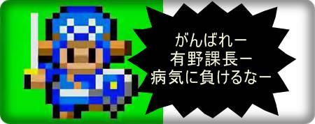 有野課長へ応援.jpg