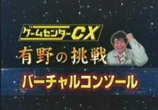 ゲームセンターCX 有野の挑戦 バーチャルコンソール