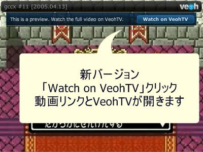 VeohTV説明2.jpg