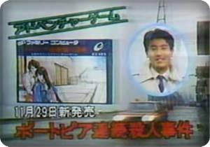 1985 エニックス ポートピア連続殺人事件.jpg