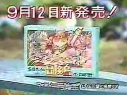[CM][FC] HUDSON 高橋名人の冒険島 (15秒).jpg