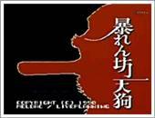 『課長復活!大暴れ!!「暴れん坊天狗」』.jpg