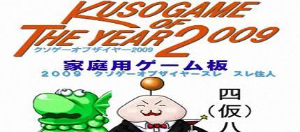 クソゲーオブザイヤー2009.JPG