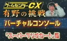 ゲームセンターCX 有野の挑戦 「スーパーマリオカート」.JPG