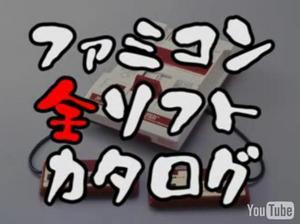 ファミコン全カタログ.JPG